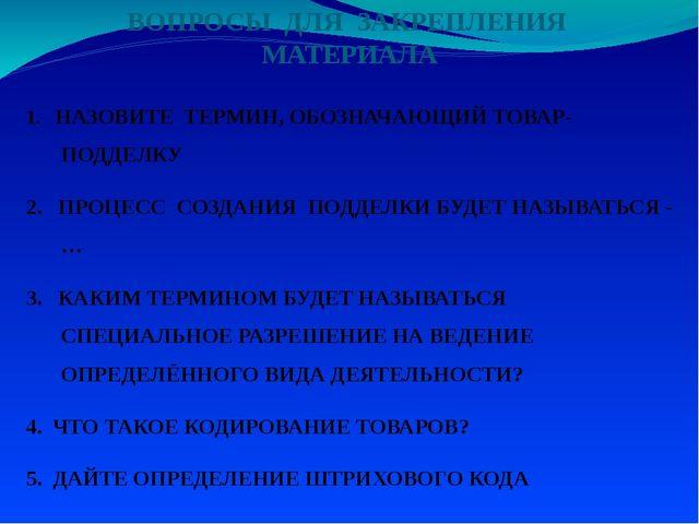 ВОПРОСЫ ДЛЯ ЗАКРЕПЛЕНИЯ МАТЕРИАЛА 1. НАЗОВИТЕ ТЕРМИН, ОБОЗНАЧАЮЩИЙ ТОВАР-ПОДД...