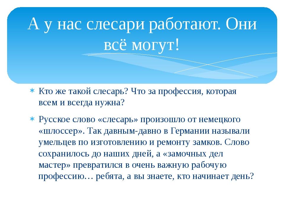 Кто же такой слесарь? Что за профессия, которая всем и всегда нужна? Русское...