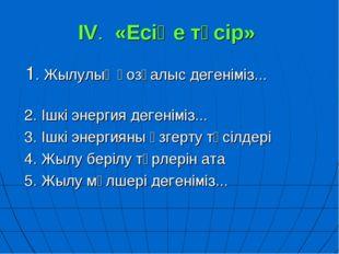 1. Жылулық қозғалыс дегеніміз... 2. Ішкі энергия дегеніміз... 3. Ішкі энерги