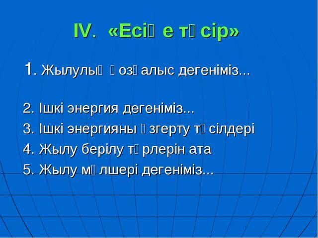 1. Жылулық қозғалыс дегеніміз... 2. Ішкі энергия дегеніміз... 3. Ішкі энерги...