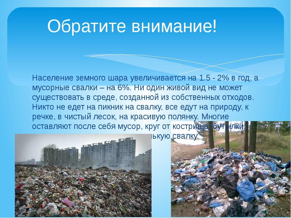 Население земного шара увеличивается на 1.5 - 2% в год, а мусорные свалки –...