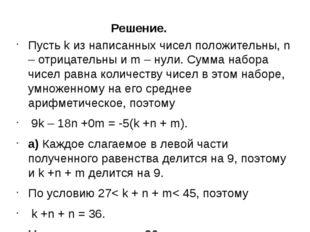 Решение. Пусть k из написанных чисел положительны, n – отрицательны и m – нул