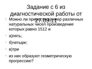 Задание с 6 из диагностической работы от 27.09.11 Можно ли привести пример ра