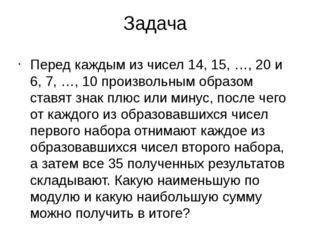 Задача Перед каждым из чисел 14, 15, …, 20 и 6, 7, …, 10 произвольным образом