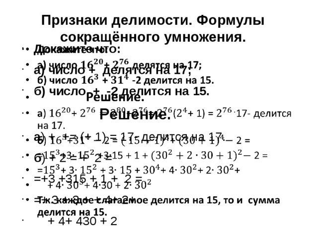 Признаки делимости. Формулы сокращённого умножения.