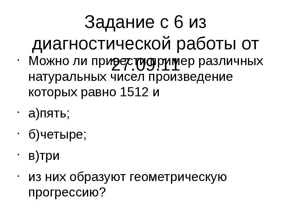 Задание с 6 из диагностической работы от 27.09.11 Можно ли привести пример ра...