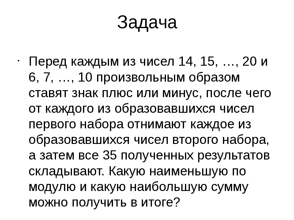 Задача Перед каждым из чисел 14, 15, …, 20 и 6, 7, …, 10 произвольным образом...