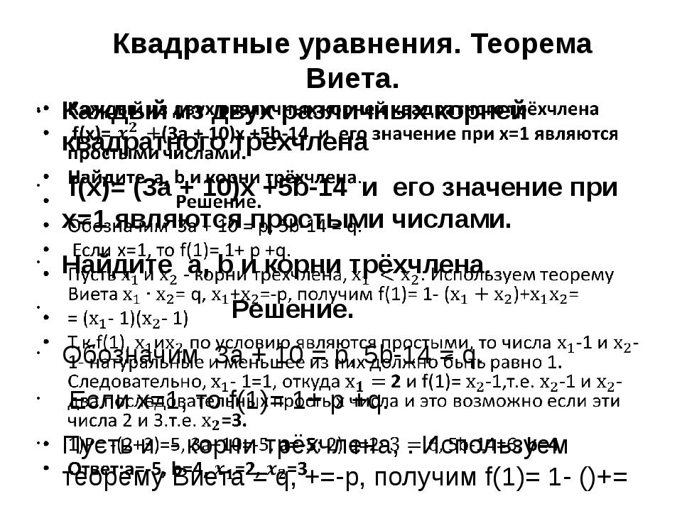 Квадратные уравнения. Теорема Виета.