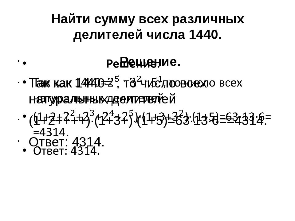 Найти сумму всех различных делителей числа 1440.