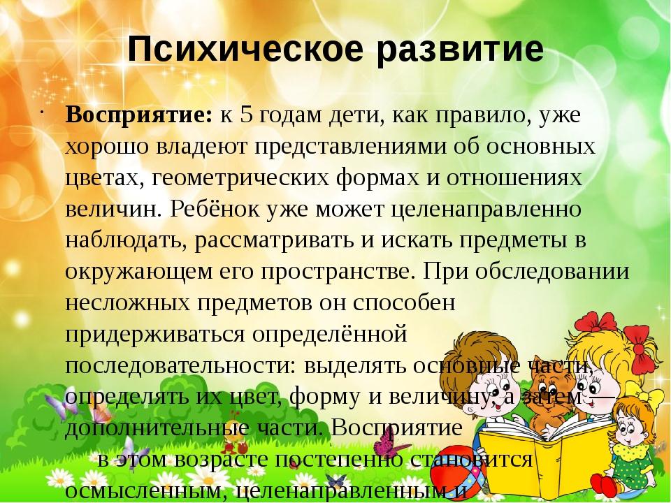 Психическое развитие Восприятие: к 5 годам дети, как правило, уже хорошо влад...