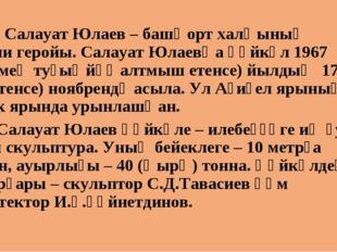 Салауат Юлаев – башҡорт халҡының милли геройы. Салауат Юлаевҡа һәйкәл 1967 (