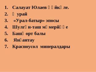 Салауат Юлаев һәйкәле. Ҡурай «Урал-батыр» эпосы Шулгән-таш мәмерйәһе Башҡорт