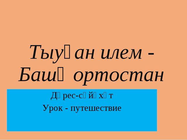 Тыуған илем - Башҡортостан Дәрес-сәйәхәт Урок - путешествие