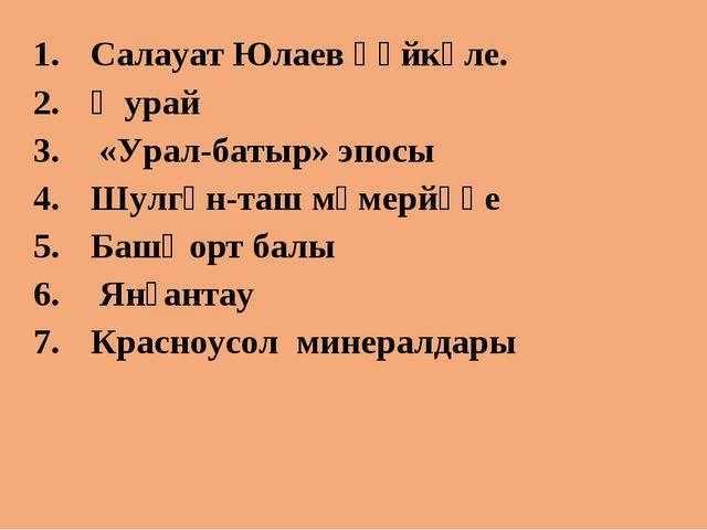Салауат Юлаев һәйкәле. Ҡурай «Урал-батыр» эпосы Шулгән-таш мәмерйәһе Башҡорт...
