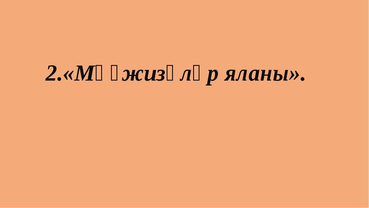 2.«Мөғжизәләр яланы».