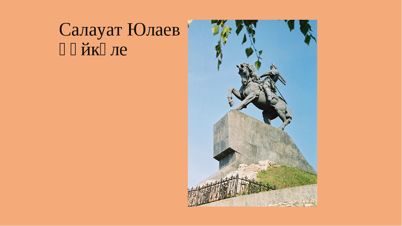 Салауат Юлаев һәйкәле