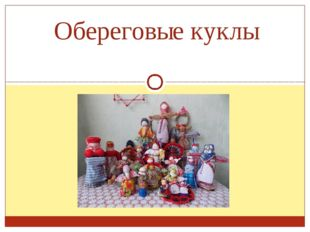 Обереговые куклы