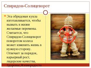 Спиридон-Солнцеворот Эта обрядовая кукла изготавливается, чтобы вызвать в жиз