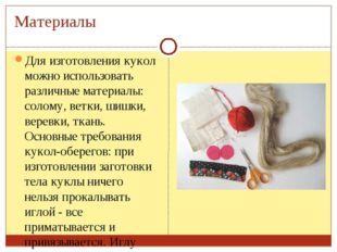 Материалы Для изготовления кукол можно использовать различные материалы: соло