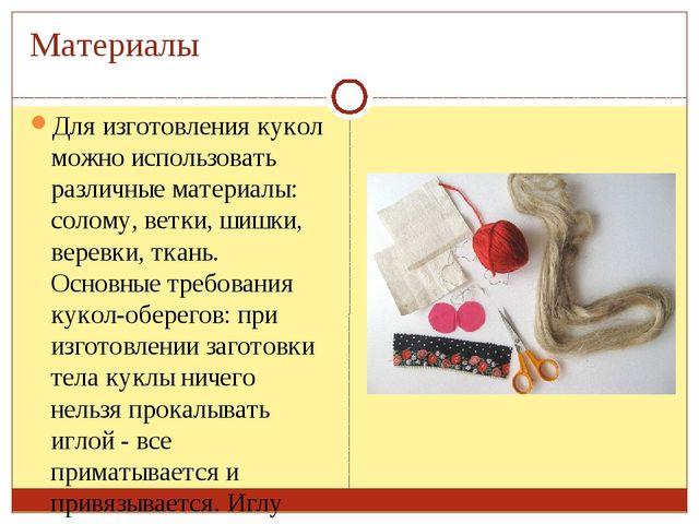 Материалы Для изготовления кукол можно использовать различные материалы: соло...