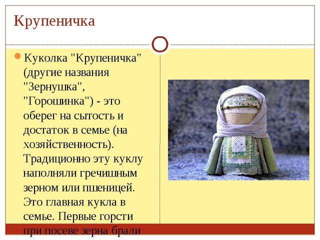 """Крупеничка Куколка """"Крупеничка"""" (другие названия """"Зернушка"""", """"Горошинка"""") - э..."""
