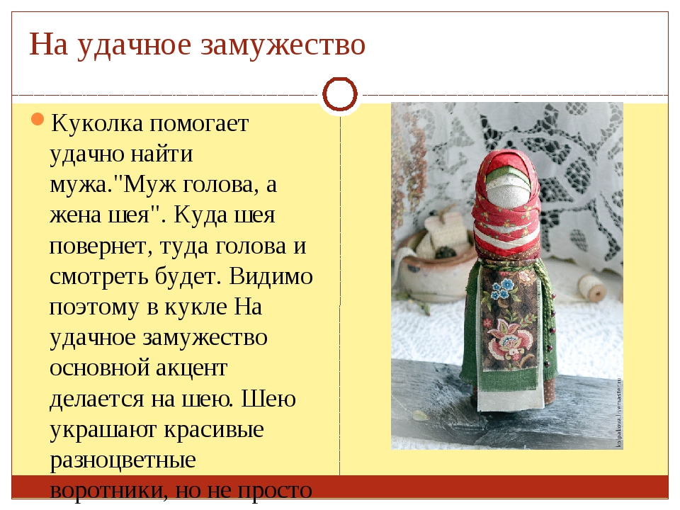 "На удачное замужество Куколка помогает удачно найти мужа.""Муж голова, а жена..."