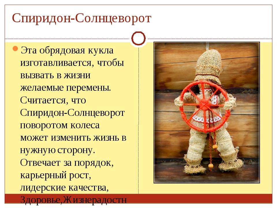Спиридон-Солнцеворот Эта обрядовая кукла изготавливается, чтобы вызвать в жиз...