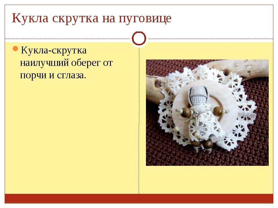 "Презентация на тему ""Обереговые куклы"""