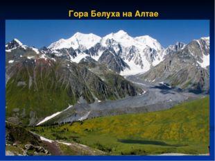 Гора Белуха на Алтае