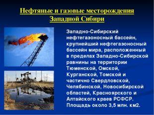 Нефтяные и газовые месторождения Западной Сибири Западно-Сибирский нефтегазон