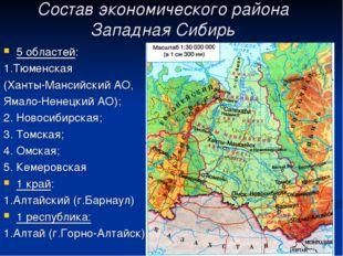 5 областей: 1.Тюменская (Ханты-Мансийский АО, Ямало-Ненецкий АО); 2. Новосиби
