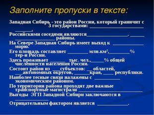Заполните пропуски в тексте: Западная Сибирь - это район России, который гран