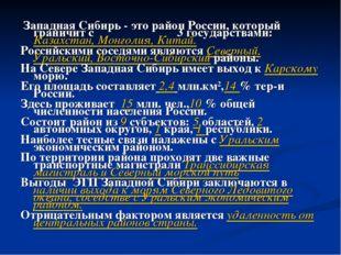 Западная Сибирь - это район России, который граничит с 3 государствами: Каза