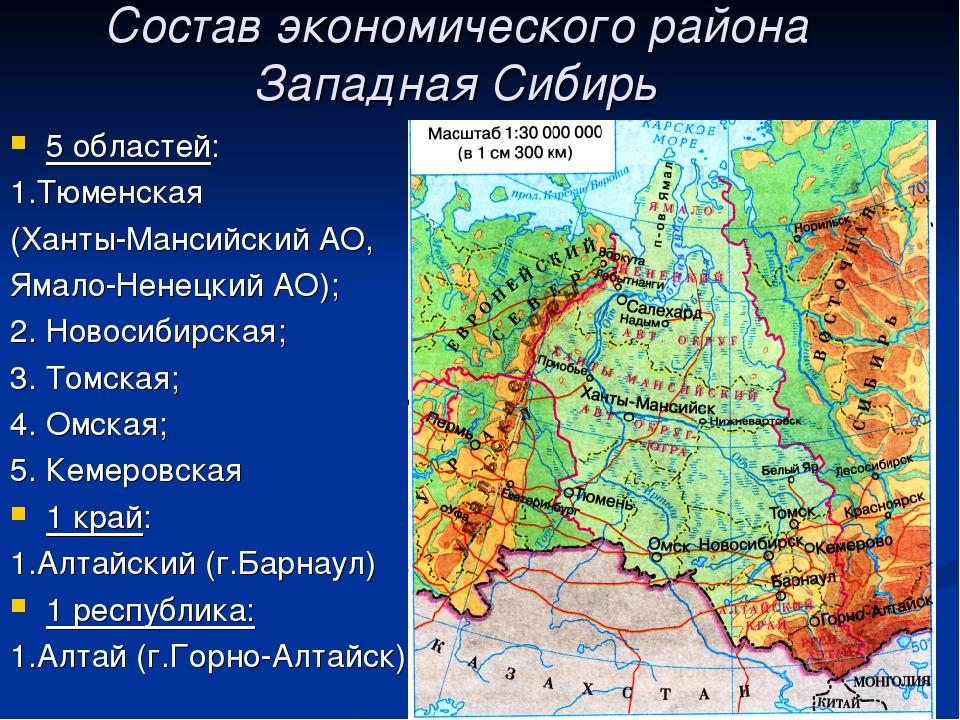 5 областей: 1.Тюменская (Ханты-Мансийский АО, Ямало-Ненецкий АО); 2. Новосиби...