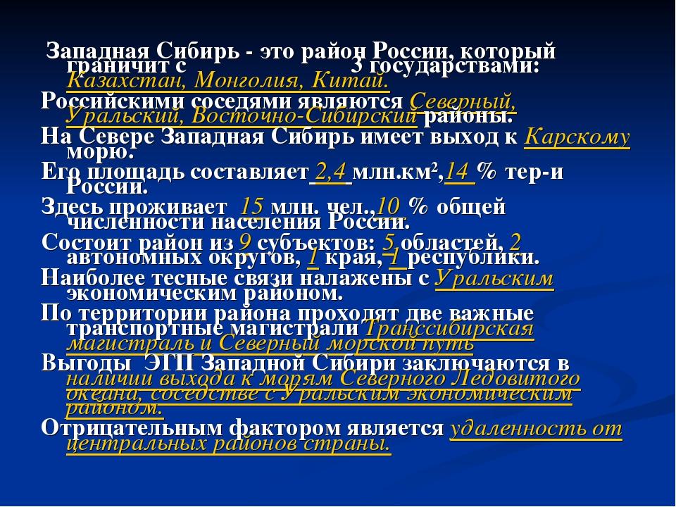 Западная Сибирь - это район России, который граничит с 3 государствами: Каза...