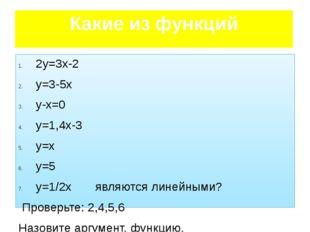 Какие из функций 2у=3х-2 у=3-5х у-х=0 у=1,4х-3 у=х у=5 у=1/2х являются линейн