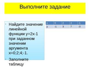 Выполните задание Найдите значение линейной функции у=2х-1 при заданном значе