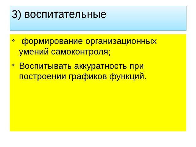 3) воспитательные формирование организационных умений самоконтроля; Воспитыва...