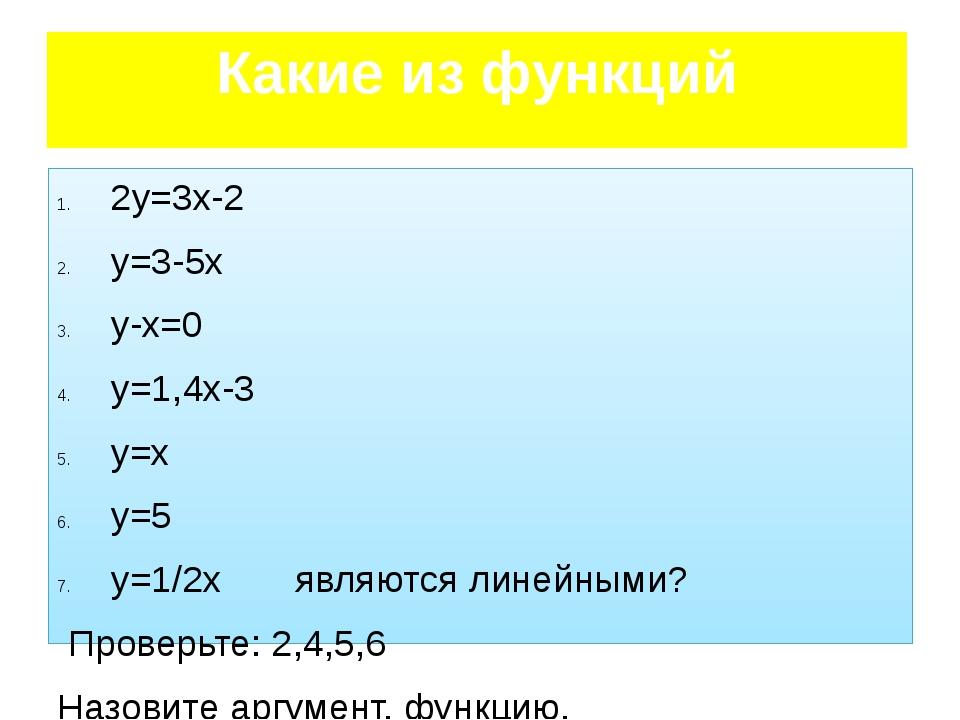 Какие из функций 2у=3х-2 у=3-5х у-х=0 у=1,4х-3 у=х у=5 у=1/2х являются линейн...