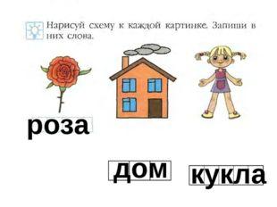 роза дом кукла