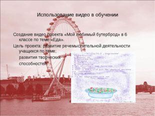 Использование видео в обучении Создание видео проекта «Мой любимый бутерброд»