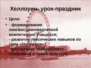 Хеллоуин- урок-праздник Цели: - формирование лингвострановедческой компетенци