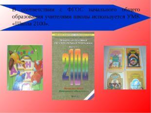 В соответствии с ФГОС начального общего образования учителями школы использу