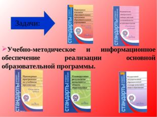 Учебно-методическое и информационное обеспечение реализации основной образова