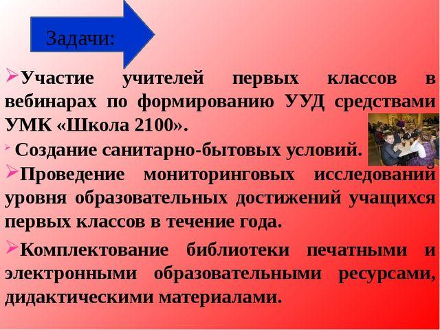 Участие учителей первых классов в вебинарах по формированию УУД средствами УМ...