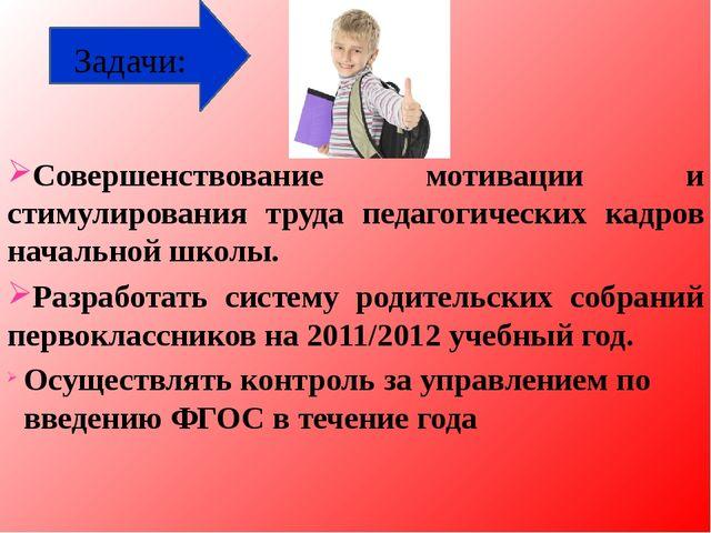 Задачи: Совершенствование мотивации и стимулирования труда педагогических ка...