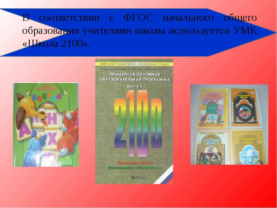 В соответствии с ФГОС начального общего образования учителями школы использу...