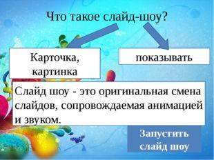 Что такое слайд-шоу? Слайд шоу - это оригинальная смена слайдов, сопровождаем