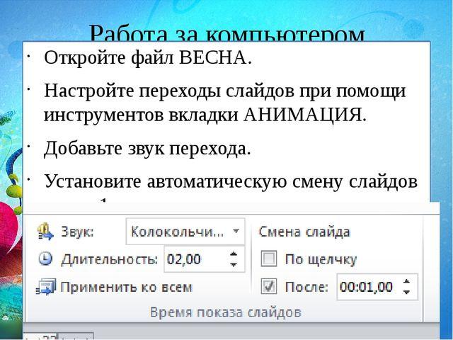 Работа за компьютером Откройте файл ВЕСНА. Настройте переходы слайдов при пом...