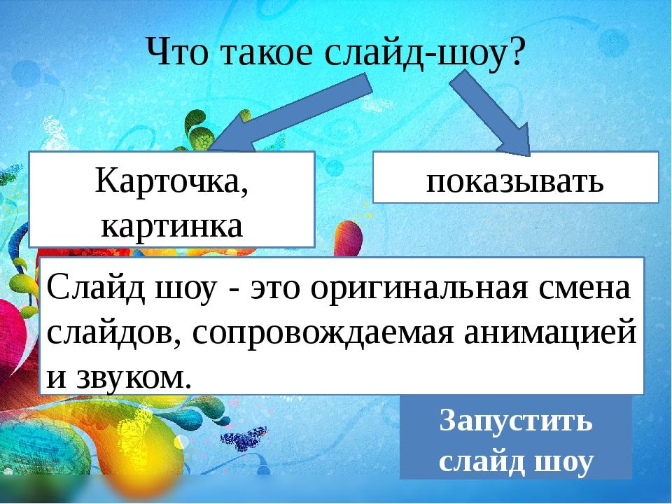 Что такое слайд-шоу? Слайд шоу - это оригинальная смена слайдов, сопровождаем...